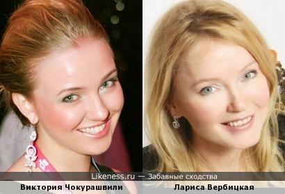 Лариса Вербицкая и Виктория Чокурашвили