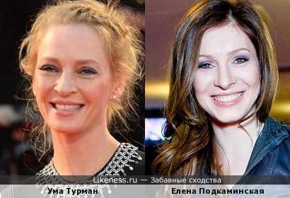 Елена Подкаминская и Ума Турман