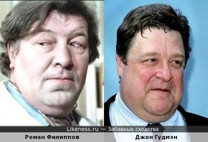 Роман Филиппов и Джон Гудмэн