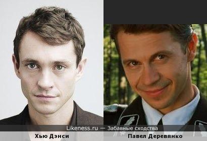 Хью Дэнси и Павел Деревянко