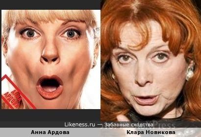 Анна Ардова и Клара Новикова