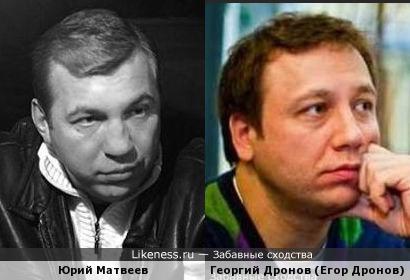 Юрий Матвеев и Егор Дронов