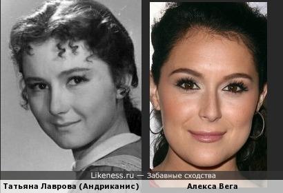 Татьяна Лаврова (Андриканис) и Алекса Вега