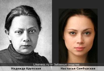Надежда Крупская и Настасья Самбурская