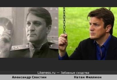 Александр Сластин и Натан Филлион