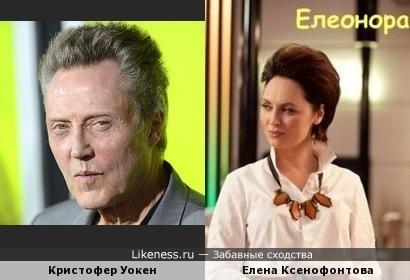 Кристофер Уокен и Елена Ксенофонтова