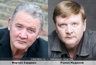 Мартин Хердман и Роман Мадянов