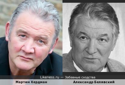 Мартин Хердман и Александр Белявский