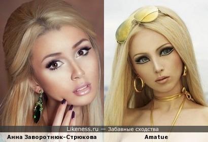 Анна Заворотнюк-Стрюкова и Аматуе