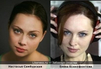 Настасья Самбурская и Елена Ксенофонтова
