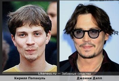 Кирилл Папакуль и Джонни Депп