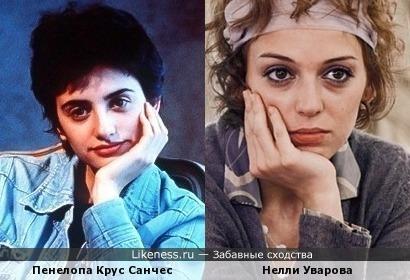 Пенелопа Крус Санчес и Нелли Уварова