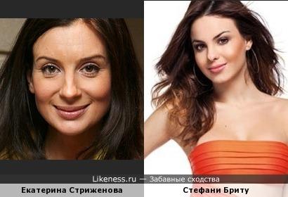 Екатерина Стриженова и Стефани Бриту