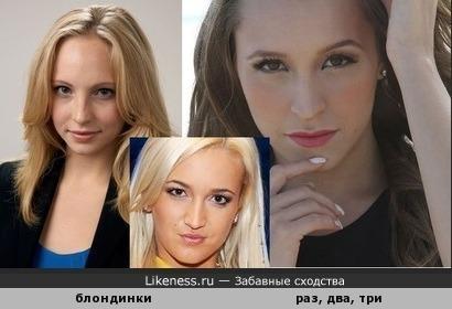 Кэндис, Ольга, Карла