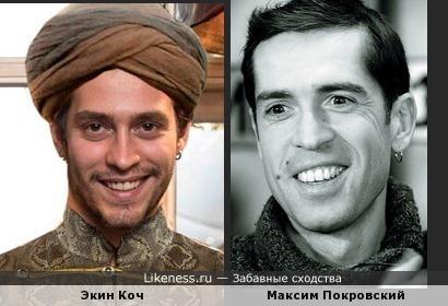 Экин Коч и Максим Покровский