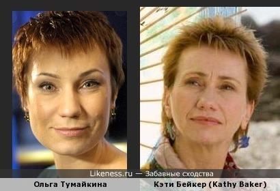 Ольга Тумайкина и Кэти Бейкер (Kathy Baker)