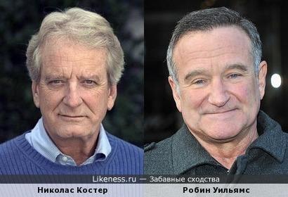 Николас Костер и Робин Уильямс