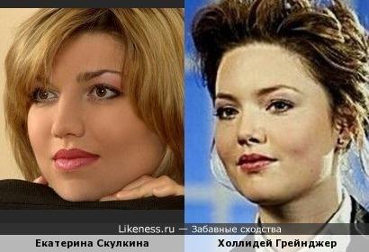 Екатерина Скулкина и Холлидей Грейнджер