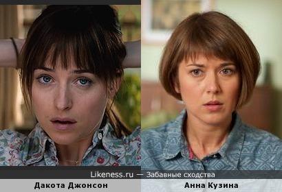 Дакота Джонсон и Анна Кузина