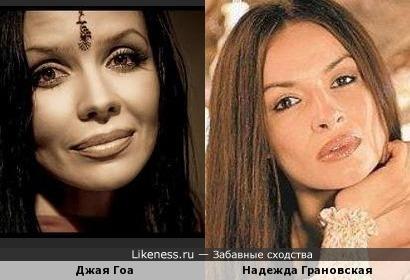 Джая Гоа и Надежда Грановская