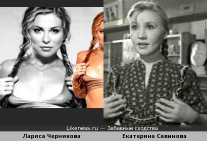 Лариса Черникова и Екатерина Савинова