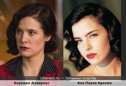 Каролин Давернаси и Ана Паула Арозио