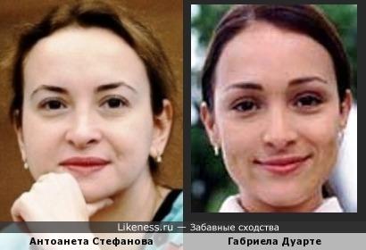 Антоанета Стефанова и Габриела Дуарте