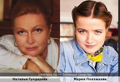 Наталья Гундарева и Мария Поезжаева