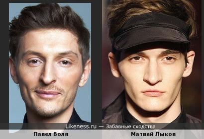 Павел Воля и Матвей Лыков