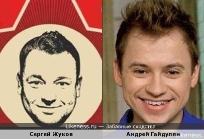 Сергей Жуков и Андрей Гайдулян