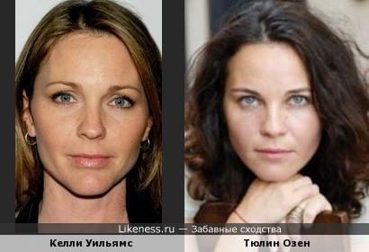 Келли Уильямс и Тюлин Озен