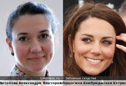 Герцогиня Кэтрин и Александра Антонова