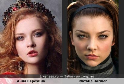модель Анна Березина и актриса Натали Дормер