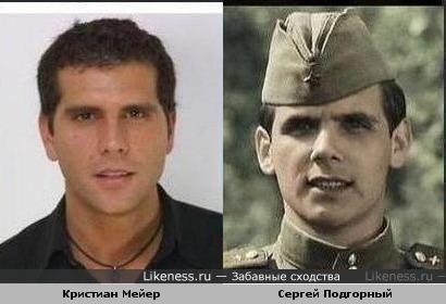 Сергей Подгорный и Кристиан Мейер похожи
