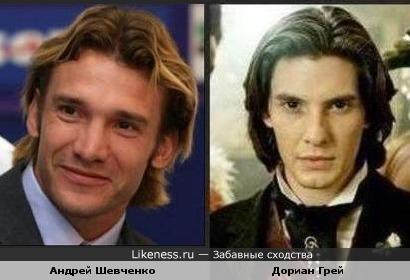 Андрей Шевченко и Дориан Грей похожи