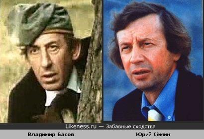 Владимир Басов и Юрий Сёмин похожи