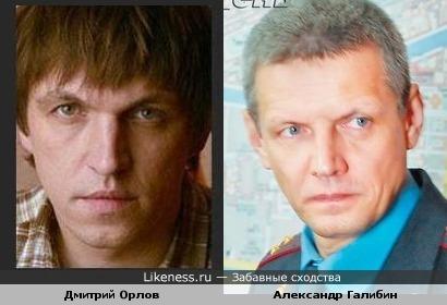 Александр Галибин и Дмитрий Орлов