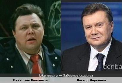 Вячеслав Невинный был похож на Виктора Януковича