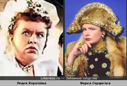 Лидия Королёва похожа на Верку Сердючку (Андрея Данилко)