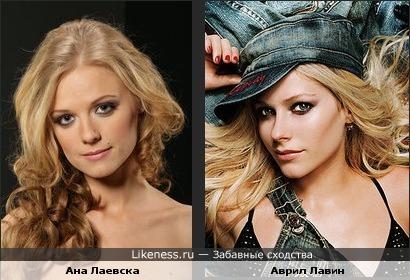Ана Лаевска похожа на Аврил Лавин