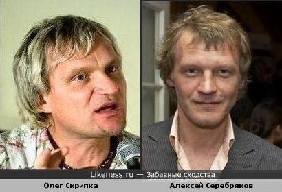 Алексей Серебряков и Олег Скрипка похожи
