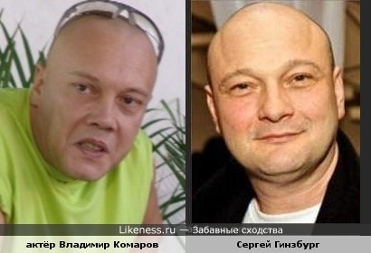 """Владимир Комаров из """"Маски - шоу"""" и Сергей Гинзбург"""