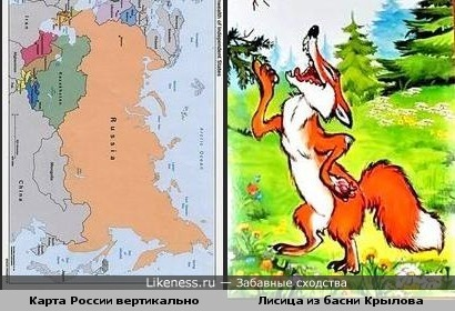 Карта России вертикально похожа на лисицу