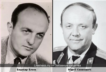 Бернар Блие и Юрий Сенкевич