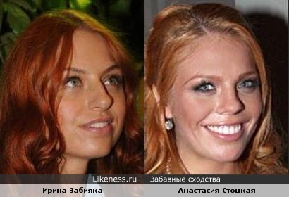 Ирина Забияка и Анастасия Стоцкая похожи