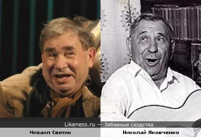 Михаил Светин и Николай Яковченко немного похожи