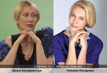 Ирина Богушевская похожа на Татьяну Лазареву