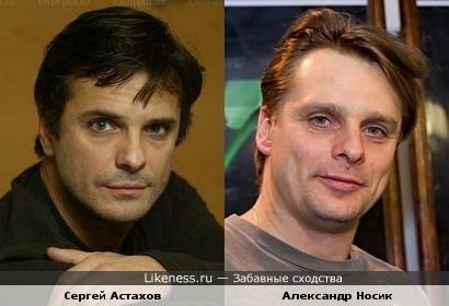 Актёры Астахов и Носик похожи
