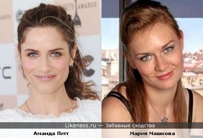 Аманда Питт и Мария Машкова
