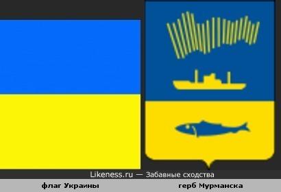 Флаг Украины похож на герб Мурманска